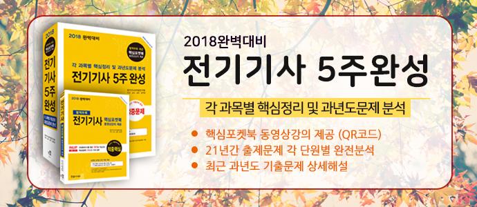 2018전기기사5주
