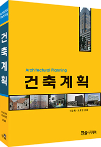Architectural Planning 건축계획